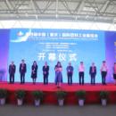 CPLAS 2021 第五屆中國(重慶)國際塑料工業展覽會